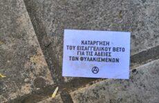 Πανό συμπαράστασης στο Δημ. Κουφοντίνα από αντιεξουσιαστές