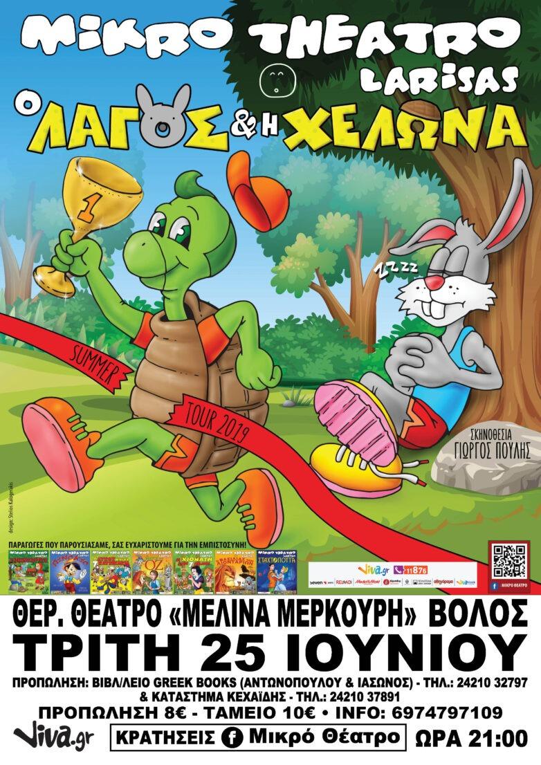 """""""Ο Λαγός και η Χελώνα"""" σε μια παράσταση στο θερινό θέατρο Βόλου"""