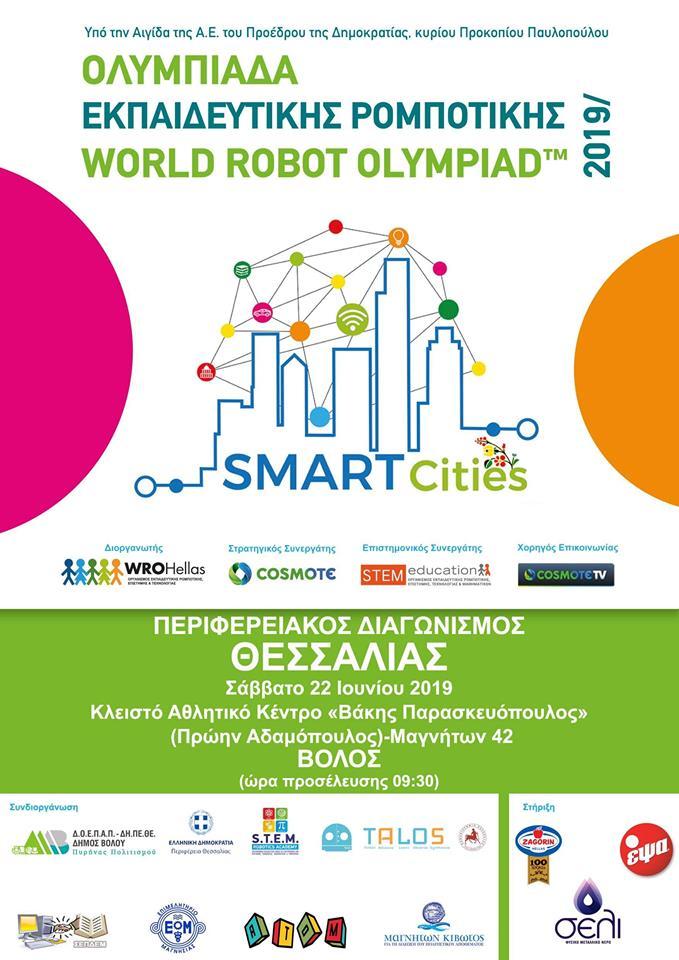 Παιδιά από όλη την Θεσσαλία διαγωνίζονται στην εκπαιδευτική Ρομποτική