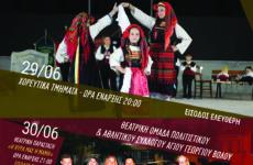 Παραδοσιακοί χοροί και θεατρική παράσταση από τον Πολιτιστικό και Αθλητικό Σύλλογο Αγ.Γεωργίου Βόλου