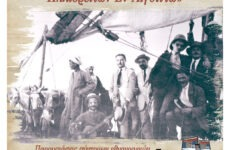 Αρχειακή Εθνογραφία & Αναγνώσεις σε Ψηφιακό Περιβάλλον: «Συνομιλώντας» με τα Αρχεία των Πηλιορειτών Εν Αιγύπτω»