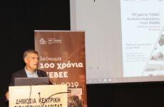 Κ. Αγοραστός στον εορτασμό των 100 χρόνων της ΓΣΕΒΕΕ: Η οικονομική και κοινωνική πρόοδος έρχεται με ισότητα στις ευκαιρίες