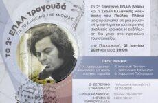 Μουσική εκδήλωση με αφιέρωμα στο Μάνο Λοΐζο στο 2ο Εσπερινό ΕΠΑΛ Βόλου