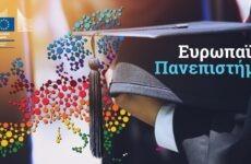 Τρία ελληνικά πανεπιστήμια ανάμεσα στα «Ευρωπαϊκά Πανεπιστήμια»