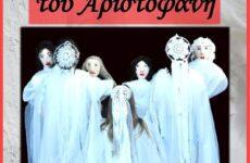 ΝΕΦΕΛΕΣ» του Αριστοφάνη από τους έφηβους ΣκηνοΠαίκτες