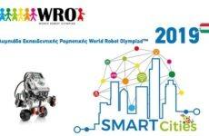 Στο Βόλο ο Περιφερειακός Διαγωνισμός Ολυμπιάδας Εκπαιδευτικής Ρομποτικής Θεσσαλίας