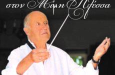 Μουσικό αφιέρωμα στον Μίμη Πλέσσα στο Πηγάδι Πτελεού