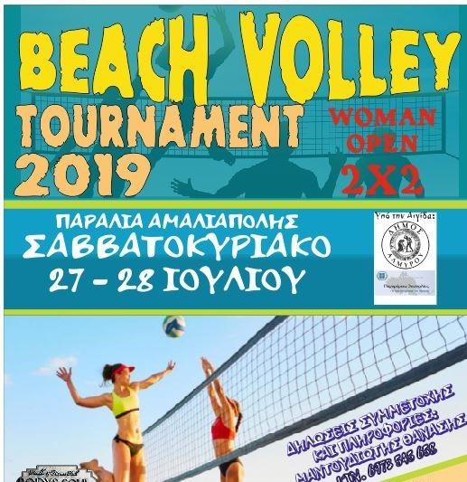 Γυναικείο τουρνουά Beach Volley 2*2 στην παραλία Αμαλιάπολης