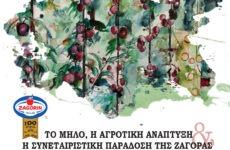 Έκθεση ζωγραφικής με θέμα το μήλο στη Ζαγορά