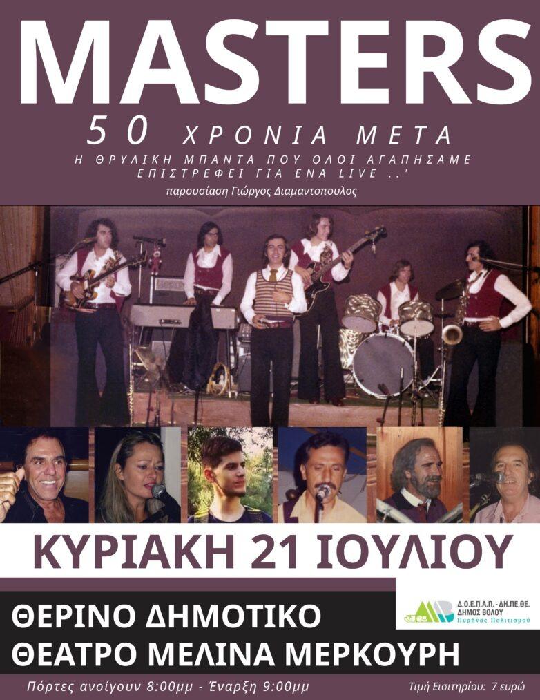 Οι MASTERS μετά από 50 χρόνια για μία και μοναδική συναυλία στον Βόλο