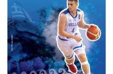 Ευρωπαϊκό Πρωτάθλημα Μπάσκετ Εφήβων (U18) στο Βόλο