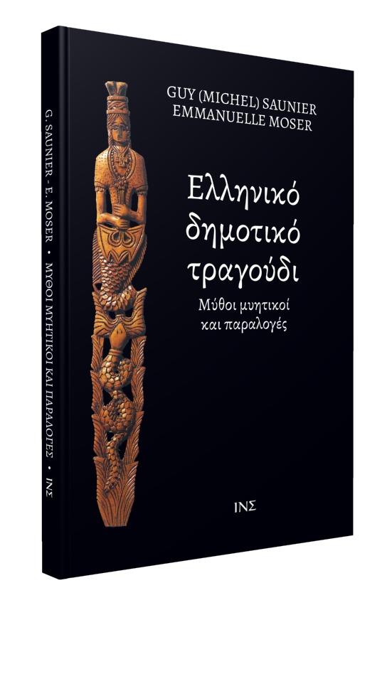Ελληνικό δημοτικό τραγούδι: Μύθοι μυητικοί και παραλογές