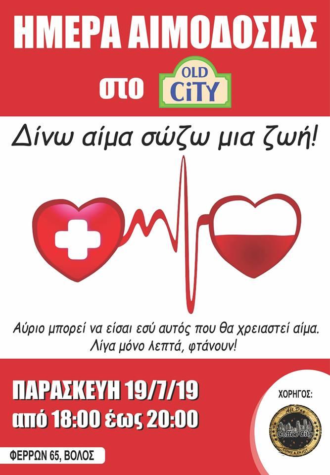 Ημέρα Αιμοδοσίας στο OLD CITY