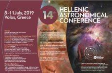 Στο Βόλο το 14ο Πανελλήνιο Συνέδριο της Ελληνικής Αστρονομικής Εταιρείας