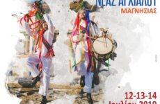 Βραζιλία, Παναμάς,Παραγουάη, Μολδαβία,Σερβία,Βουλγαρία,Ρουμανία,Ελλάδα στο 6oΦεστιβάλ Παραδοσιακών Χορών Ν. Αγχιάλου