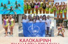 Καλοκαιρινή επίδειξη του τμήματος καλλιτεχνικής κολύμβησης της Νίκης Βόλου
