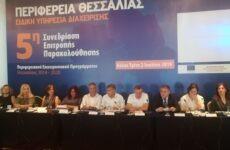Στο 128,4% η εξειδίκευση, στο 129,8% οι προσκλήσεις και στο 95% οι εντάξεις στο ΠΕΠ Θεσσαλίας