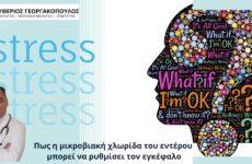 Το υγιές έντερο «κλειδί» για την καταπολέμηση του άγχους και τη σωστή λειτουργία του εγκεφάλου