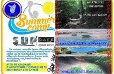 Summer camp από την ποδηλασία της Νίκης Βόλου