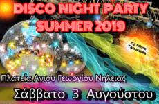 Disco Night Party στον Άγιο Γεώργιο Νηλείας