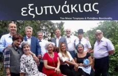 «Ο Εξυπνάκιας» σε θεατρική παράσταση στην Κερασιά
