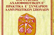 Παρουσίαση πρακτικών του Ε΄ Συνεδρίου Αλμυριώτικων Σπουδών