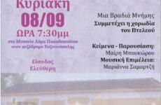 Βραδιά μνήμης στο Μουσείο Αύρα Παπαδοπούλου στην Ευξεινούπολη