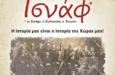 «Ισνάφ (το Συνάφι, η Συντεχνία, η Ένωση):  Η Ιστορία μας είναι η Ιστορία της Χώρας μας»