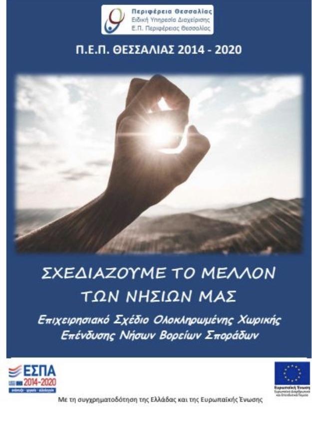 Στο αναπτυξιακό εργαλείο της ΟΧΕ Β. Σποράδων αναφέρθηκε ο πpεριφερειάρχης Θεσσαλίας από την Αλόννησο