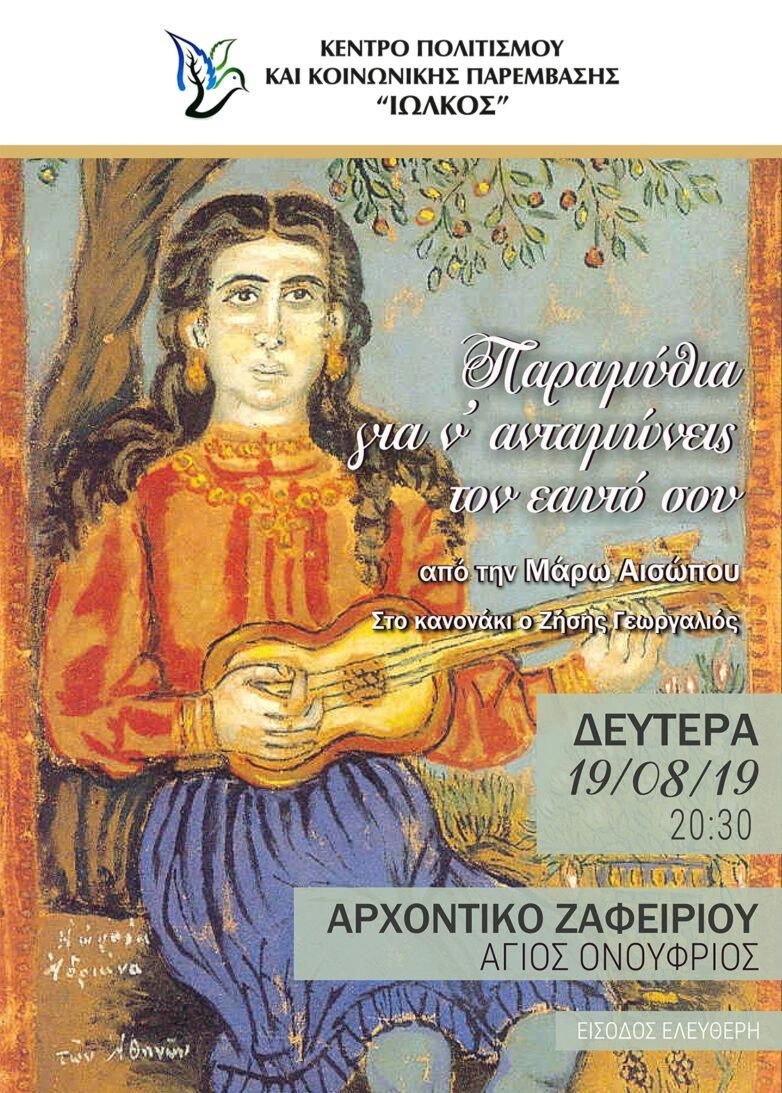 «Παραμύθια για ν' ανταμώνεις τον εαυτό σου» στο Αρχοντικό Ζαφειρίου