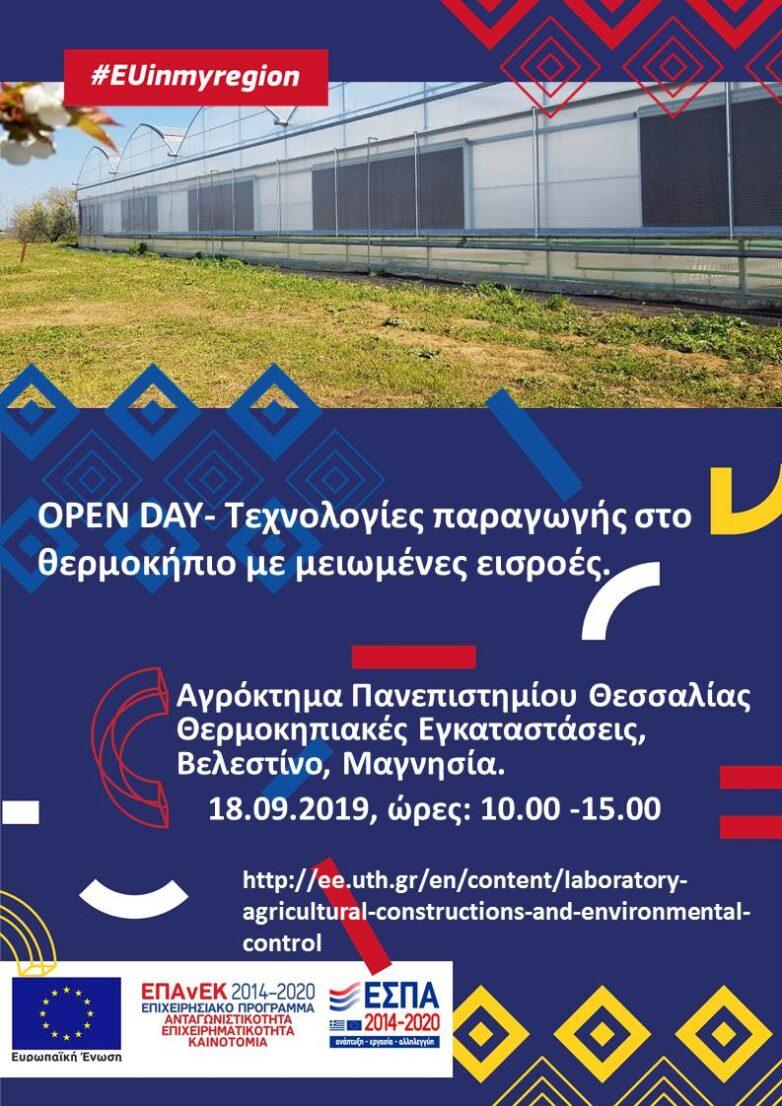 Ημέρα Ανοικτής Επίσκεψης στο Αγρόκτημα του Π.Θ. στο Βελεστίνο