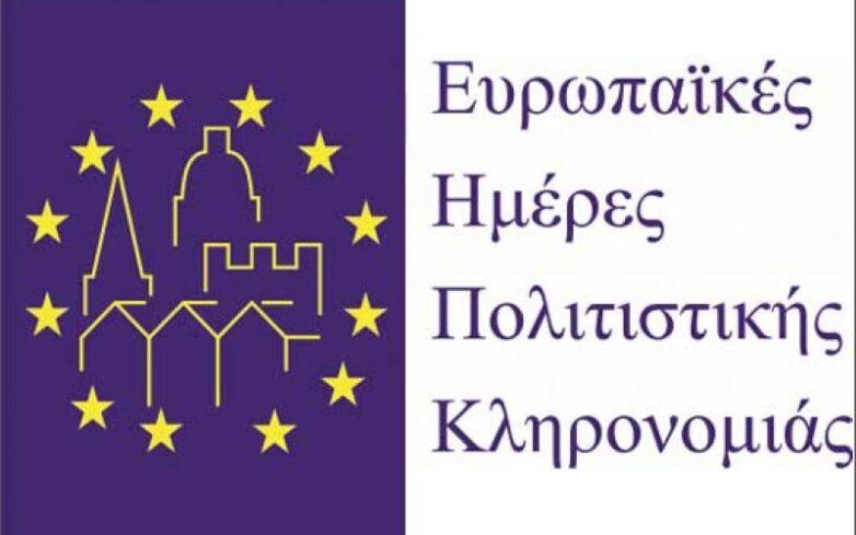 Ευρωπαϊκές Ημέρες Πολιτιστικής Κληρονομιάς 2019