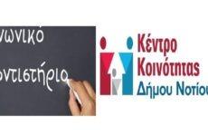 Πλαστικά καπάκια και σχολικά βοηθήματα Λυκείου συλλέγει το Κέντρο Κοινότητας Δήμου Ν. Πηλίου