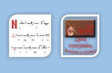 Εγγραφές στις Σχολές Αγιογραφίας και Βυζαντινής Μουσικής