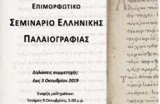Σεμινάριο Ελληνικής Παλαιογραφίας