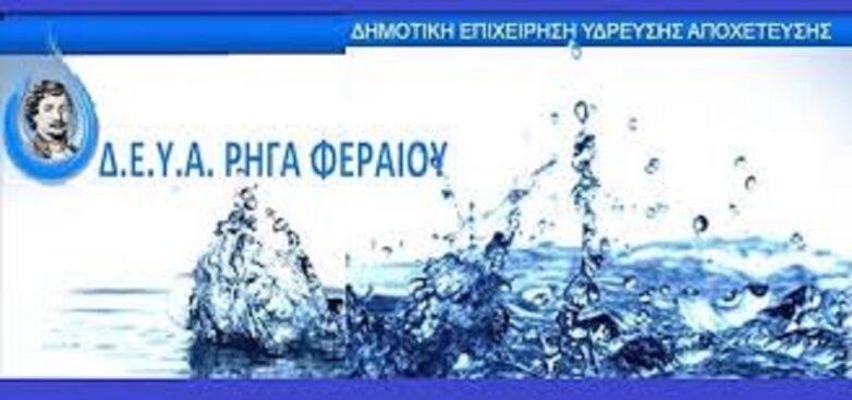 Τοποθέτηση μηχανημάτων λήψης νερού από τη ΔΕΥΑΡΦ με προπληρωμένες κάρτες