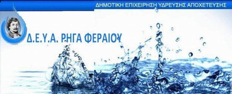 Διακοπή παροχής ύδρευσης από την ΔΕΥΑΡΦ σε καταναλωτές με ανεξόφλητους λογαριασμούς