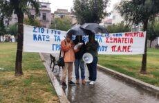 Βροχερή η απεργιακή κινητοποίηση του ΠΑΜΕ
