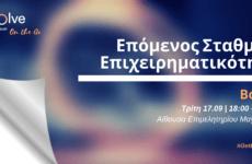 Στο Βόλο το Envolve Entrepreneurship