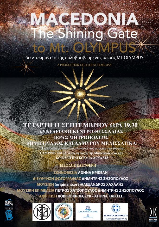 Προβολή του ντοκιμαντέρ «MACEDONIA THE SHINING GATE TO MT OLYMPUS» στα Μελισσάτικα