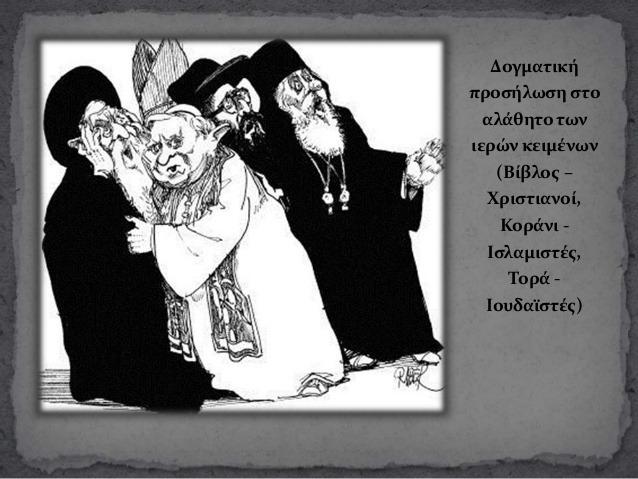 Φονταμενταλισμός: Η βία της θρησκείας