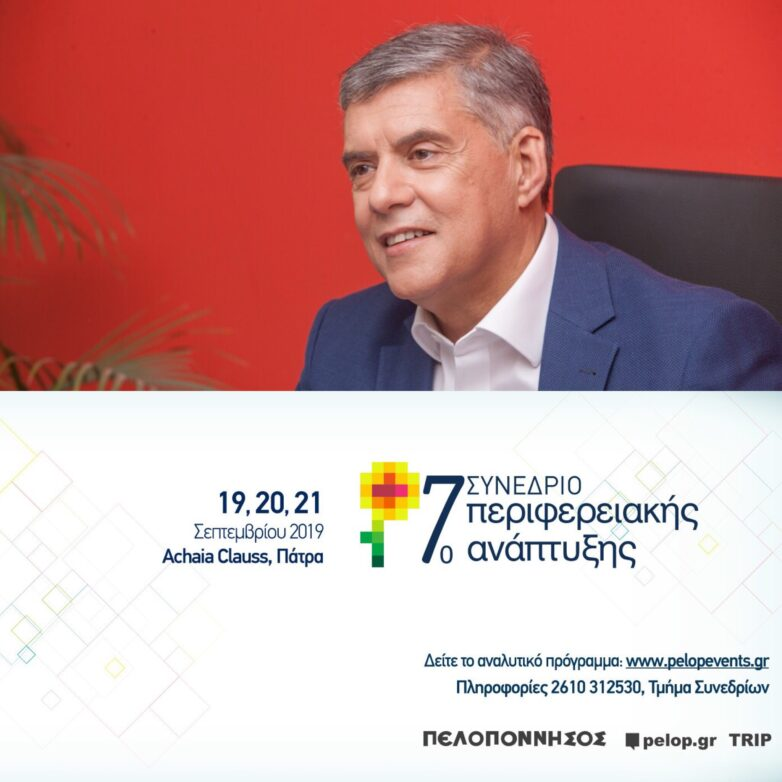 Ομιλητής στο 7ο Συνέδριο Περιφερειακής Ανάπτυξης στην Πάτρα ο Κώστας Αγοραστός