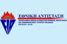 Γενική  συνέλευση του παραρτήματος  Βόλου της ΠΕΑΕΑ-ΔΣΕ στο ΕΚΒ