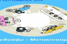 Στην «Ευρωπαϊκή Εβδομάδα Κινητικότητας» μετέχει ο Δήμος Αλμυρού