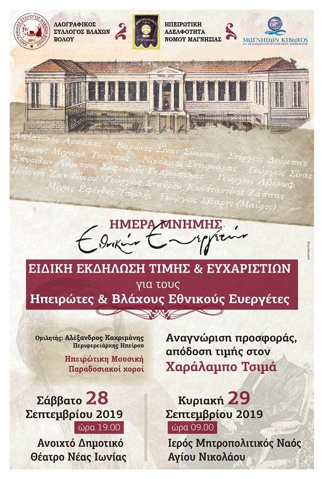 Διήμερες εκδηλώσεις στο Βόλο για την Ημέρα Μνήμης Εθνικών Ευεργετών