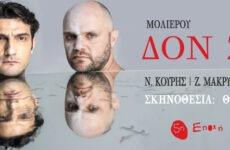 «Δον Ζουάν»  στο Δημοτικό Θέατρο «Μελίνα Μερκούρη» στο Βόλο