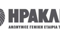 Ανακοίνωση του Ομίλου ΗΡΑΚΛΗΣ