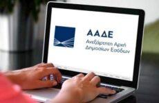 ΑΑΔΕ: Με e-mail η ενημέρωση για συμψηφισμούς μη ρυθμισμένων χρεών με επιστροφές φόρου