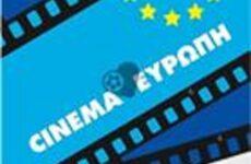 Κινηματογράφος και Ευρωπαϊκή Ένωση : Ευκαιρίες και Προοπτικές