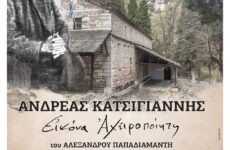 Ένας χρόνος λειτουργίας του Βυζαντινού Μουσείου Μακρινίτσας